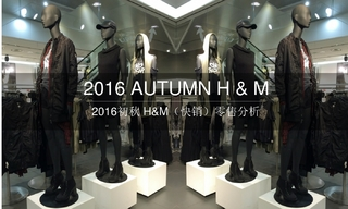 2016初秋H&M(快銷)零售分析