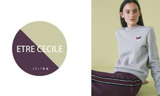 être Cécile - 2017春夏(趣味國度)