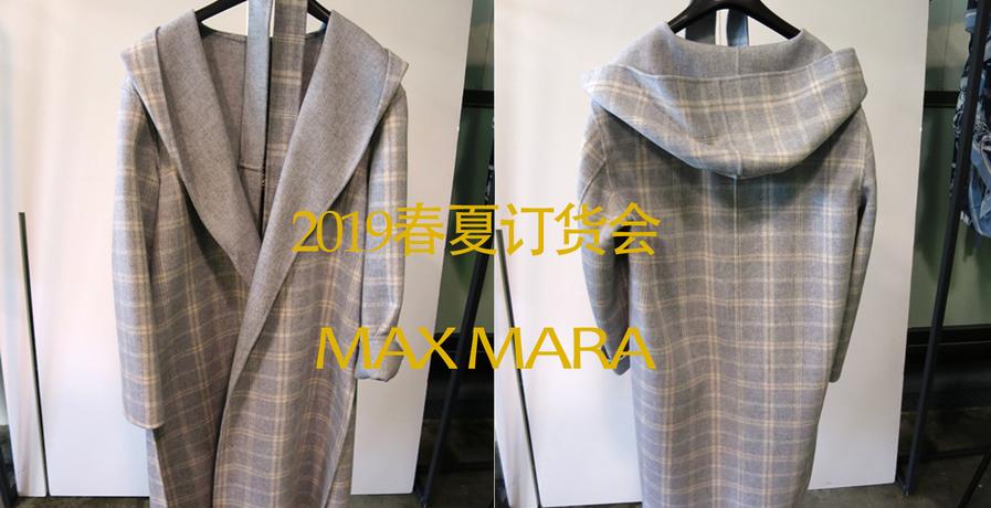Max Mara - 2019春夏订货会