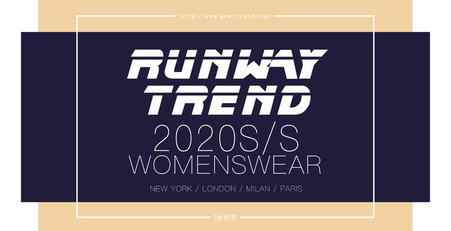 2020春夏 T台趋势