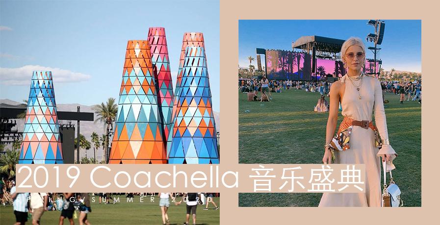 2019 Coachella 音乐盛典(一)