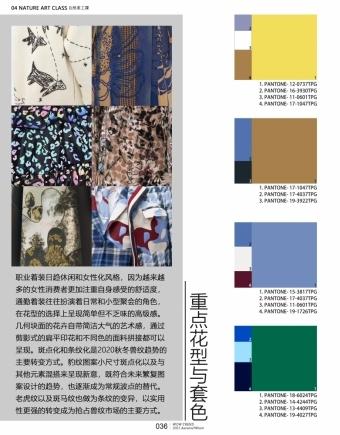 2020/21秋冬 图案趋势 - 自然美工课