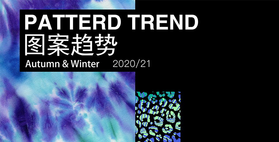 2020/21秋冬 图案趋势