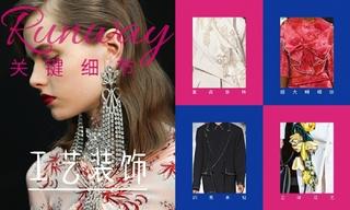 2020秋冬工藝細節:工藝裝飾