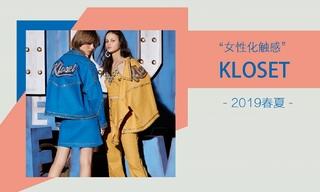 Kloset-女性化触感 (2019春夏)