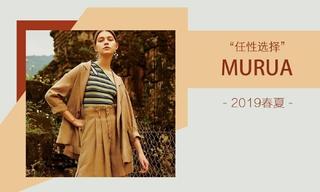 Murua - 任性选择(2019春夏)