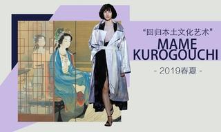 Mame kurogouchi - 回归本土文化艺术(2019春夏)