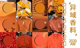2020秋冬色彩:异域香料