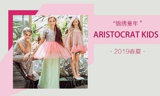 Aristocrat Kids-锦绣童年(2019春夏)
