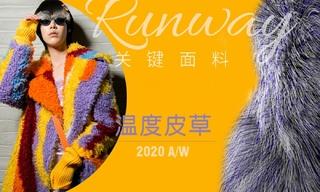 2020秋冬面料:溫度皮草
