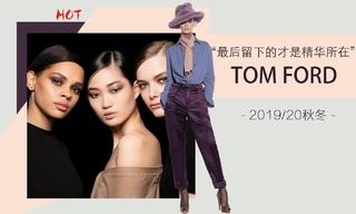 Tom ford - 最后留下的才是精华所在(2019初秋)