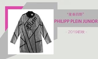 Philipp Plein Junior-星垂四野(2019初秋)