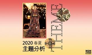 2020春夏主题分析/重塑民间传说