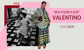 Valentino - 都會中的隱世花園(2020春游 預售款)