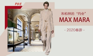 """Max Mara - 和柏林的""""約會""""(2020春游 預售款)"""
