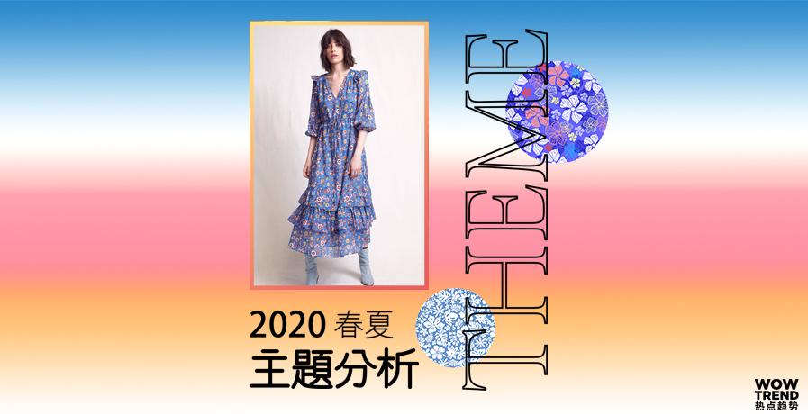 2020春夏主题分析-迷你的我
