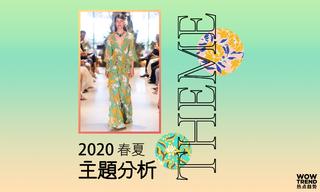 2020春夏主题分析/自由的标志