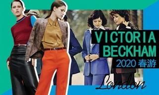 Victoria Beckham:重塑多彩的70S(2020春游)
