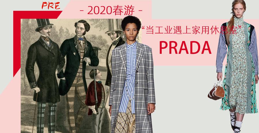 Prada - 当工业遇上家用休息室(2020春游 预售款)