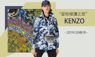 Kenzo - 冒险碰撞之旅(2019/20秋冬)