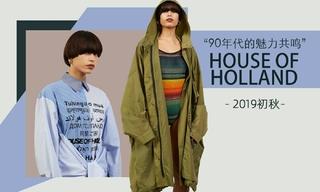 House of Holland - 90年代的魅力共鸣(2019初秋)