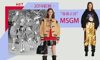 Msgm - 青春之诗(2019初秋)