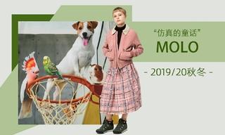 Molo - 仿真的童话(2019/20秋冬)