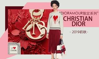 Christian Dior - DIORAMOUR限定系列(2019初秋)