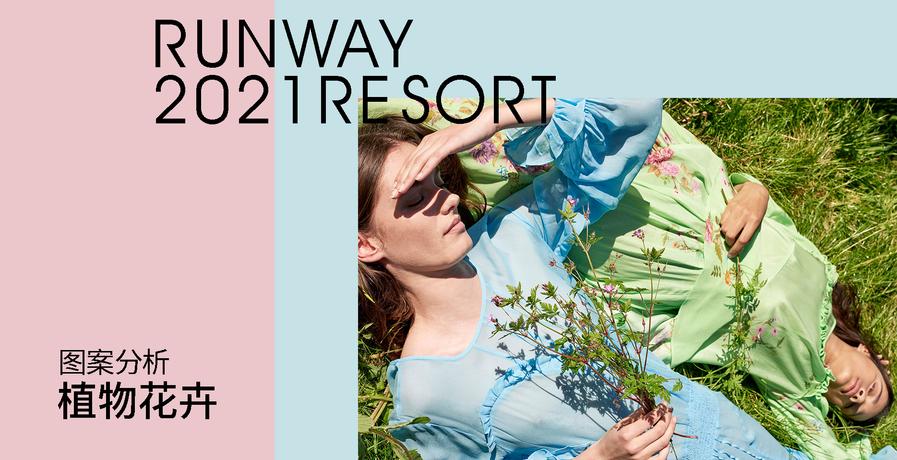 2021春游圖案:植物花卉