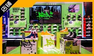 【店鋪賞析】召喚涂鴉 Style War,安踏攜手鼻祖級涂鴉大師 Stash 獻禮青年系列 & Depop 在倫敦 Selfridges 的IRL商店