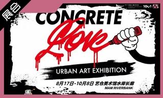 【展會】《CONCRETE LOVE》當代城市藝術展將于上海開啟 & Michael Lau 最新藝術個展「全收!」即將登陸上海