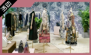 【活动】Dior 2020早春成衣系列预览展