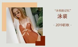 永恒的记忆(2019初秋)