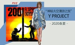 Y Project - 神秘太空漫游之旅(2020春夏 預售款)