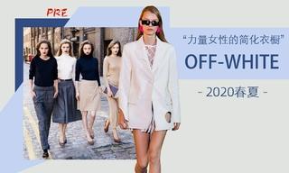 Off-white - 力量女性的簡化衣櫥(2020春夏 預售款)
