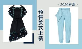 預售款式上新(2020春夏)