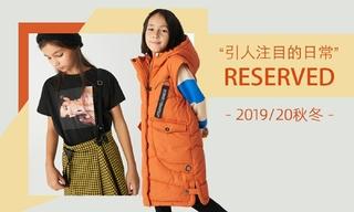 Reserved - 引人注目的日常(2019/20秋冬)