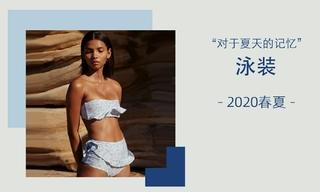 對于夏天的記憶(2020春夏)