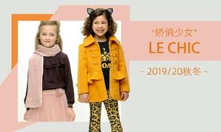 Le Chic - 嬌俏少女(2019/20秋冬)