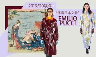 Emilio Pucci - 探索日本文化(2019/20秋冬)
