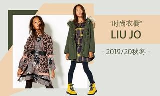 Liu Jo - 時尚衣櫥(2019/20秋冬)