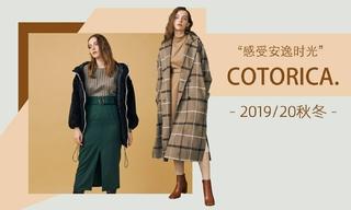 Cotorica. - 感受安逸時光(2019/20秋冬)