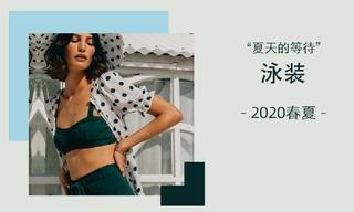 夏天的等待(2020春夏)