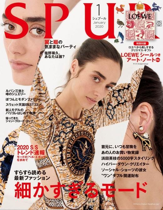 SPUR 日本 2020年1月