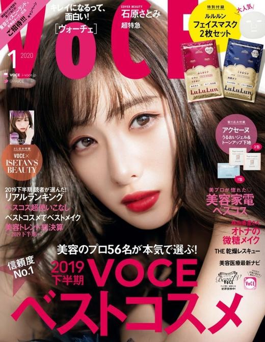 VOCE 日本 2020年1月