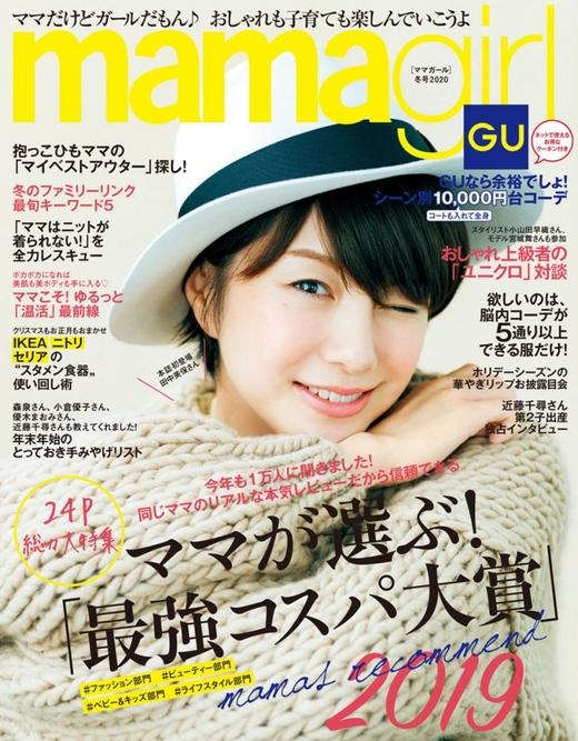 mamagirl 日本 2020年1月