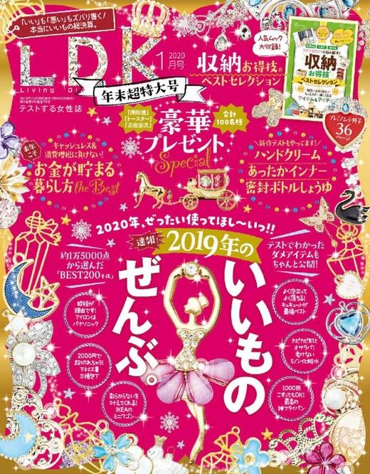 LDK 日本 2020年1月