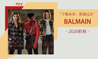 Balmain - 了解未來,展望過去(2020初秋 預售款)
