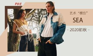 "Sea - 藝術""模仿""(2020初秋 預售款)"