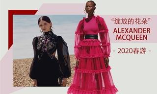 Alexander McQueen - 綻放的花朵(2020春游)